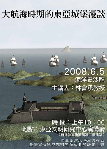 大航海時代.jpg