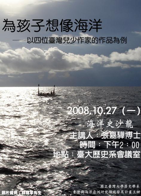 想像海洋.jpg