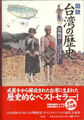 『圖說台灣之歷史』書影.jpg