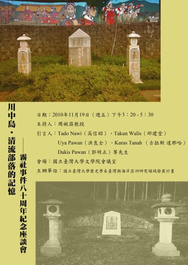(部落格)霧社事件座談會海報1019.jpg