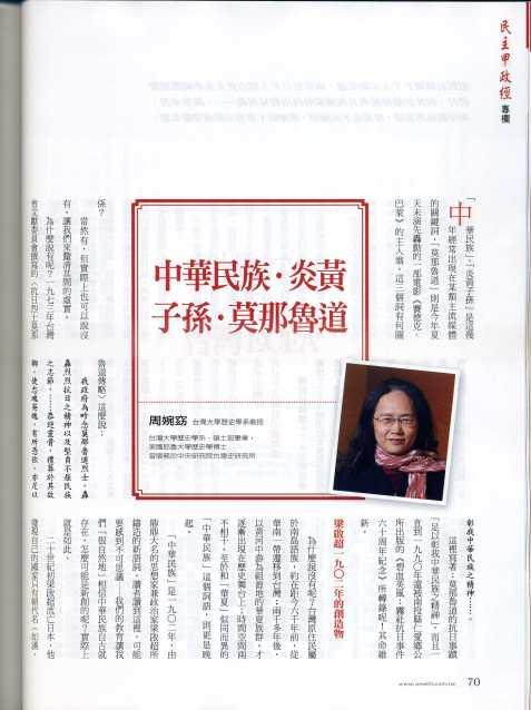 《財訊》第376期(2011年7月7日)「民主甲政經」專欄書影