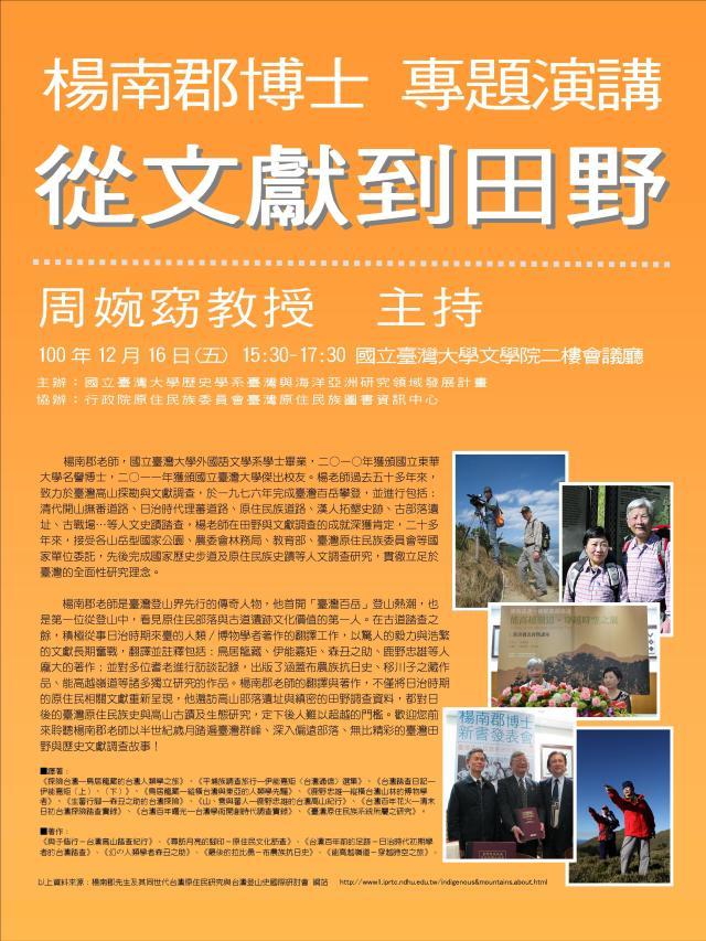 楊南郡演講海報-小海報.jpg