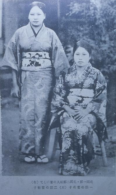 川野花子和高山初子