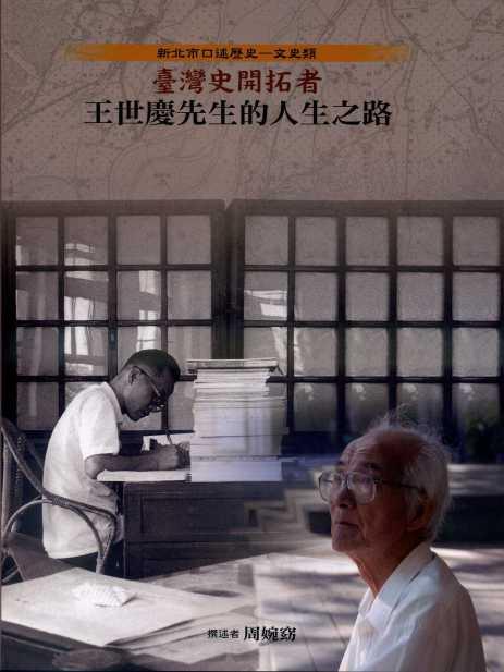 王先生口述傳記書影002.jpg