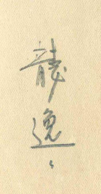 王先生「龍逸」簽名.jpg