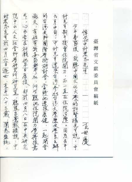 王先生手跡.jpg