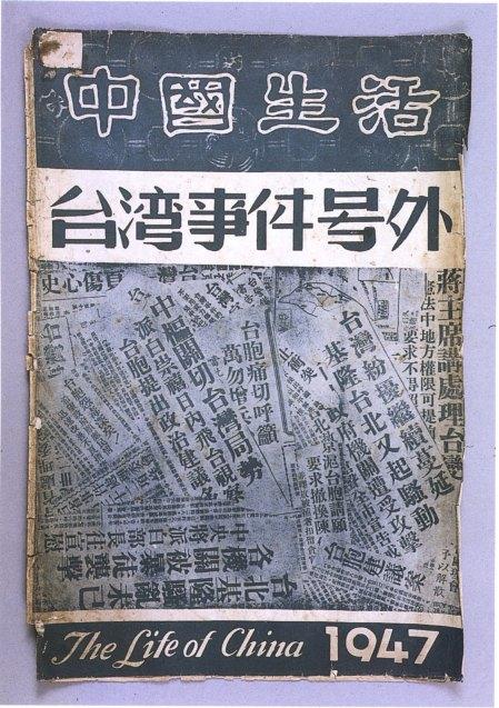 1947 台灣事件號外.jpg