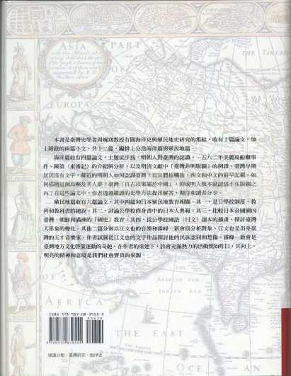 海洋殖民地台灣論集封底.jpg