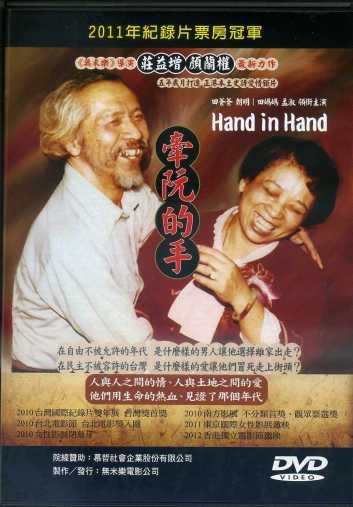 牽阮的手DVD封面001.jpg