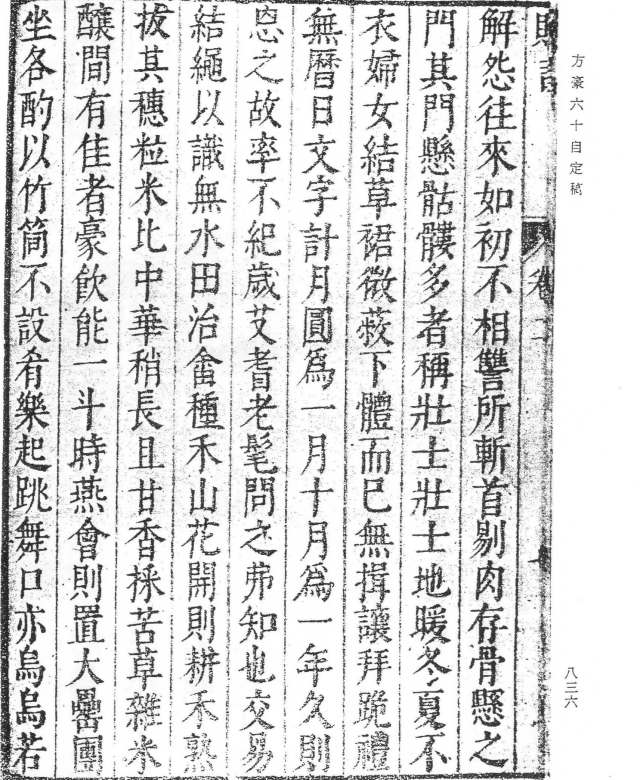 東番記_頁面_02.jpg