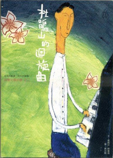《杜鵑山的迴旋曲》封面。這是一本以高英傑為敘述觀點的繪本,文字簡約,圖畫傳神,非常具有感動力。文:盧梅芬、蘇量義;圖:黃志勳。臺東:國立臺灣史前文化博物館,2003。