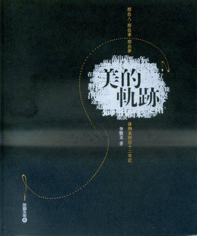 李賢文《美的軌跡──那些年‧那些事‧那些夢 雄獅美術四十二年記》(臺北:雄獅美術,2013)書影。