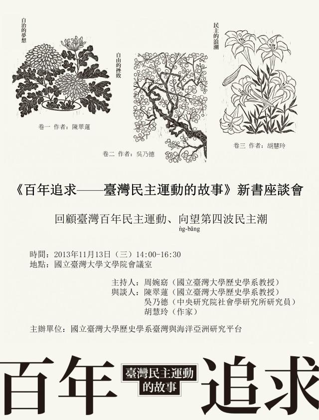 百年追求──臺灣民主運動的故事4