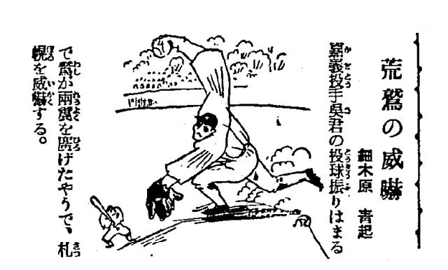 猛鷹的威嚇 嘉義投手吳君的投球動作全然像老鷹張開兩個翅膀一樣,威嚇了札幌〔隊〕。 (《大阪朝日新聞》,1931年8月19日,第四版。)