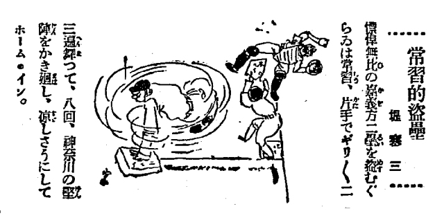 常見的盜壘 慓悍無比的嘉義陣營,盜二壘是常見的事,一隻手間不容髮地盤舞個兩、三遍,第八局,擾亂神奈川的堅陣,輕輕鬆鬆跑回本壘。(《東京朝日新聞》,1931年8月16日,第三版。)
