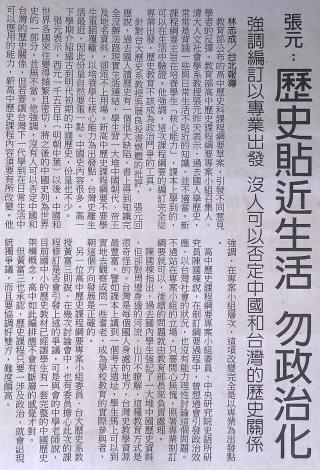 張元團隊對吳展良教授投書後的回應。(資料來源:《中國時報》2003年9月20日,A2版。)
