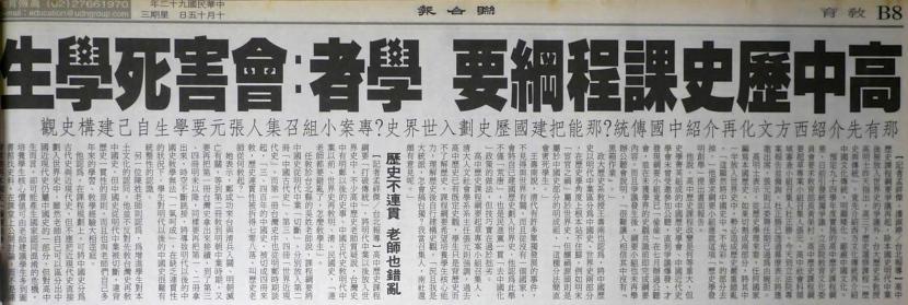 指責張元團隊所擬出的新課綱會「害死學生」的新聞報導(資料來源:《聯合報》。)