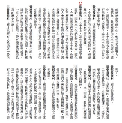 附錄2:立法院公報:洪秀柱發言有紅圈圈