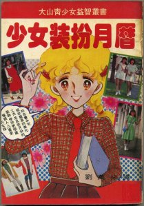 《少女裝扮月曆》書影,楊燁提供。