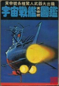 《宇宙戰艦黃帝號圖鑑》書影,楊燁提供。
