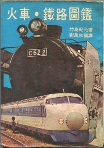 《火車‧鐵路圖鑑》書影,楊燁提供。