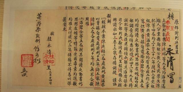 黃溫恭資料(1) 蔣介石改判公文