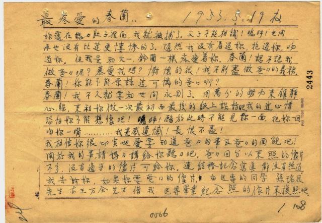 黃溫恭資料(2-1)給小女兒的遺書p1