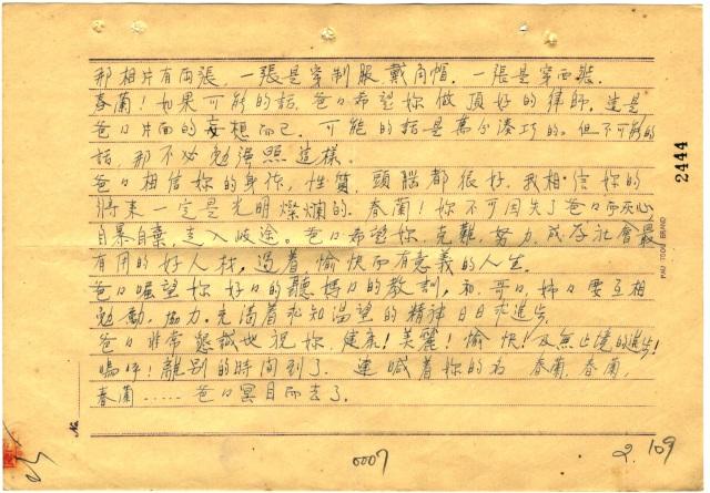 黃溫恭(2-2)給小女兒的遺書p2